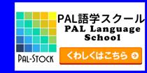 PAL語学スクールはこちら