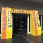 ふちゅうテクノフェア開催中です!(2014.10)