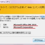 InternetExplorerセキュリティ? 保護モード?(2015.11)