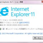 Internet Explorer は最新版になっていますか?(2015.12)