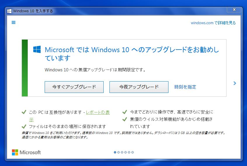 windowsto10_2