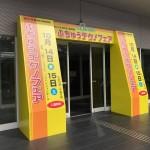 ふちゅうテクノフェア開催中!(2016.10)