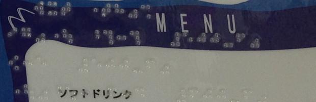 ラミネート台紙に点字シールシート