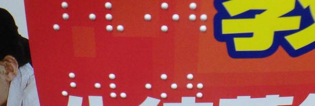 UVシルク点字印刷カラー