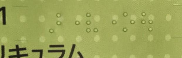 シルク点字印刷透明
