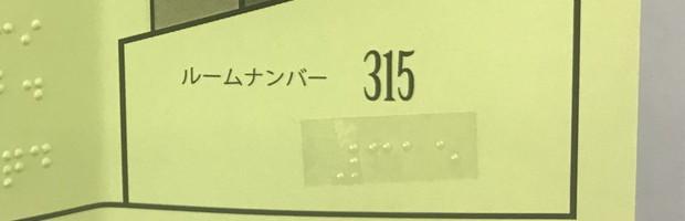ホテルキーケースにルームナンバー点字シール