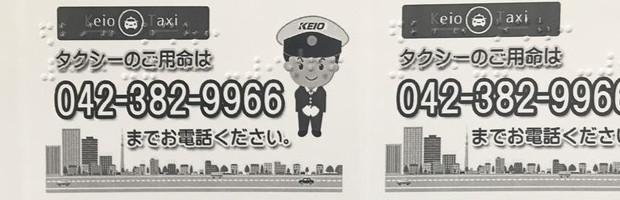 タクシー名刺に点字印刷