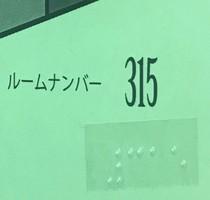 ホテルカードキ―に点字シール
