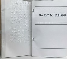 点字冊子製本例