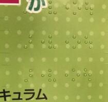 シルクデジタル点字印刷透明