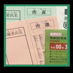 点字が印字された投票用紙
