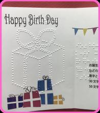 点字でプレゼントの点図を印刷したバースデーカード