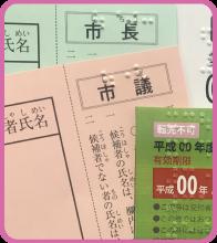 投票用紙・福祉チケット