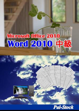 Word中級テキスト